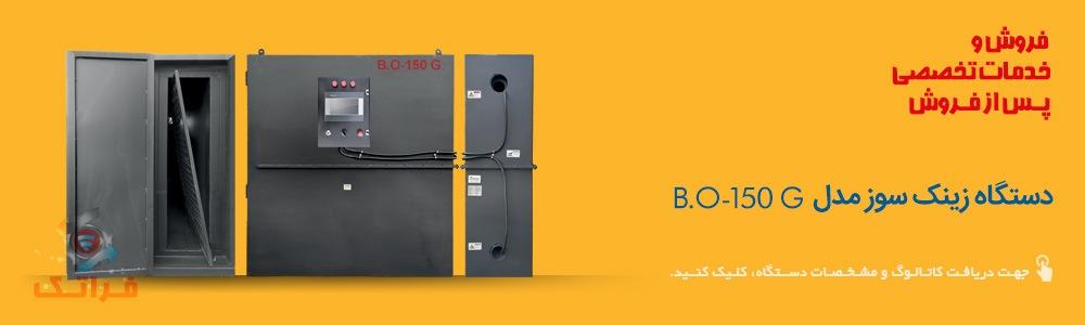دستگاه زینک سوز مدل B.O-150 G شرکت فراتک - فروش و خدمات تخصصی پس از فروش ماشین آلات لیتوگرافی و چاپ