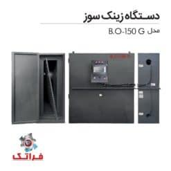 دستگاه زینک سوز مدل B.O-150 G شرکت فراتک