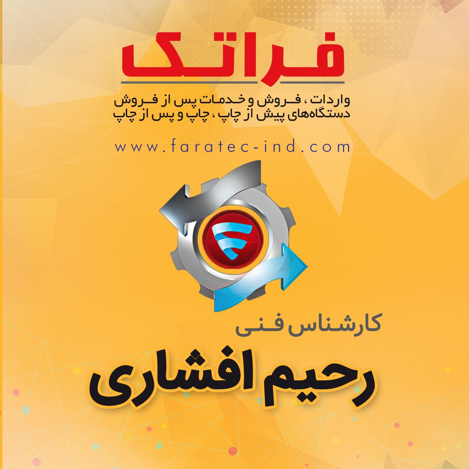 رحیم افشاری | کارشناس فنی فراتک