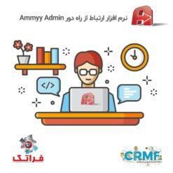 نرم افزار ارتباط از راه دور AmmyAdmin| فراتک
