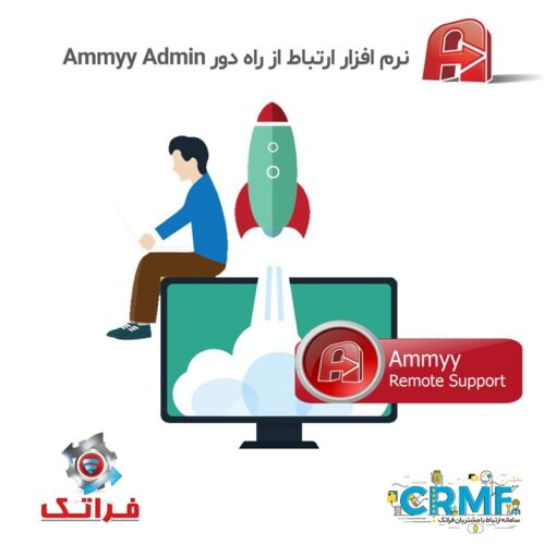 نرم افزار ارتباط از راه دور AmmyAdmin  فراتک