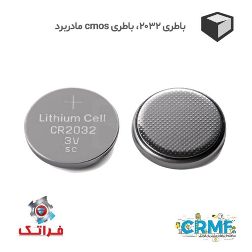 Battery-Cr2032_01 | فروشگاه فراتک