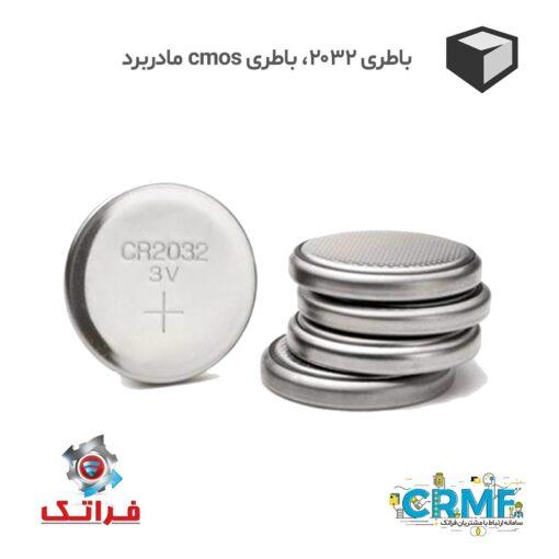Battery-Cr2032_02 | فروشگاه فراتک