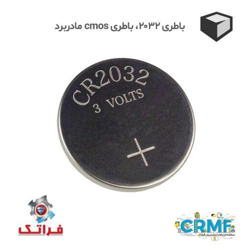 Battery-Cr2032_03 | فروشگاه فراتک