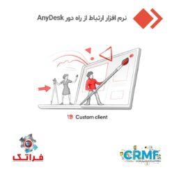 نرم افزار ارتباط از راه دور AnyDesk | فراتک