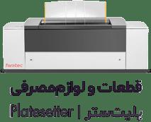 قطعات و لوازم مصرفی پلیت ستر فراتک | Faratec Platesetter Spare part